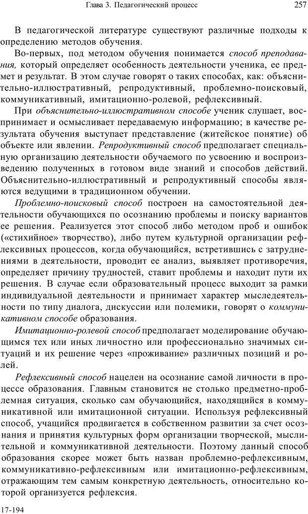 PDF. Психология и педагогика. Милорадова Н. Г. Страница 257. Читать онлайн