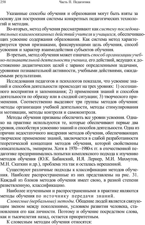 PDF. Психология и педагогика. Милорадова Н. Г. Страница 258. Читать онлайн