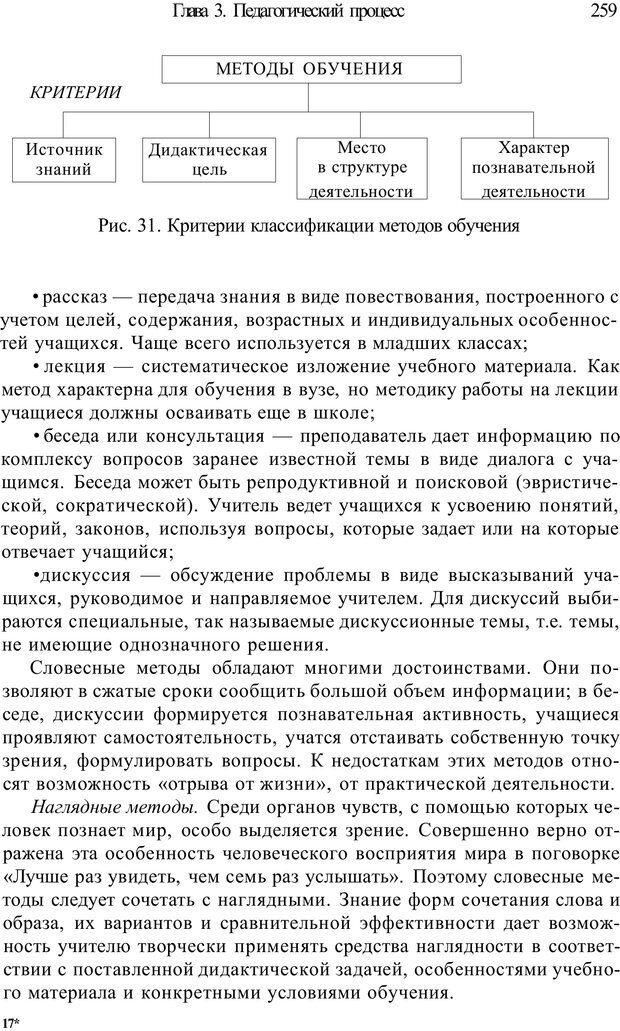 PDF. Психология и педагогика. Милорадова Н. Г. Страница 259. Читать онлайн