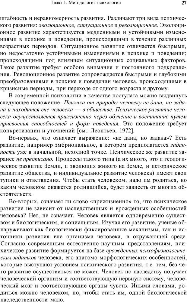 PDF. Психология и педагогика. Милорадова Н. Г. Страница 26. Читать онлайн