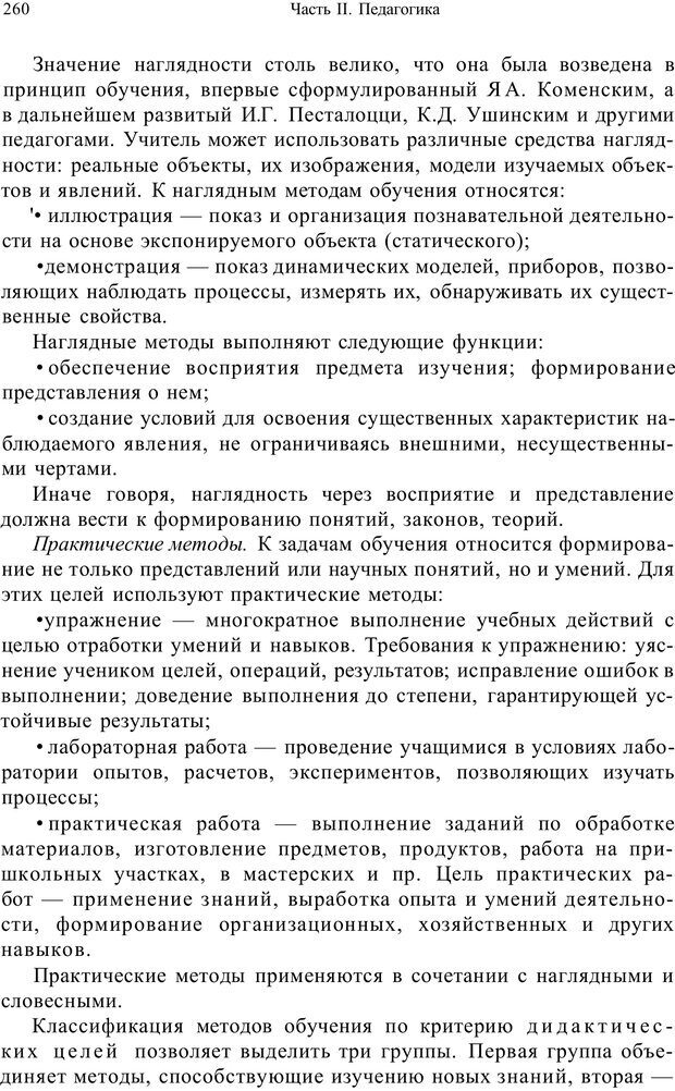 PDF. Психология и педагогика. Милорадова Н. Г. Страница 260. Читать онлайн