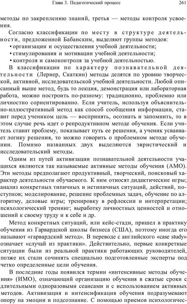 PDF. Психология и педагогика. Милорадова Н. Г. Страница 261. Читать онлайн