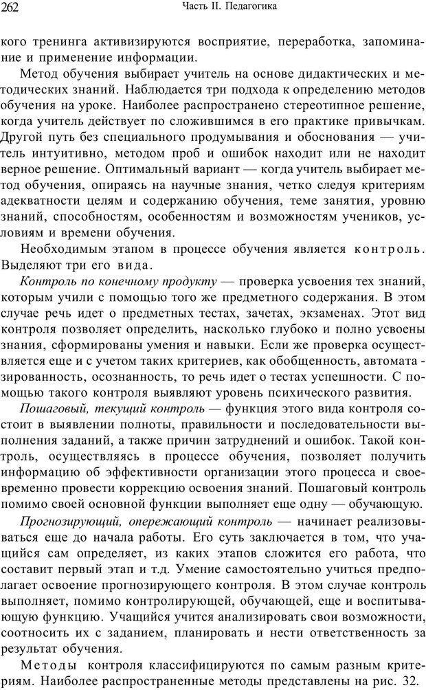 PDF. Психология и педагогика. Милорадова Н. Г. Страница 262. Читать онлайн