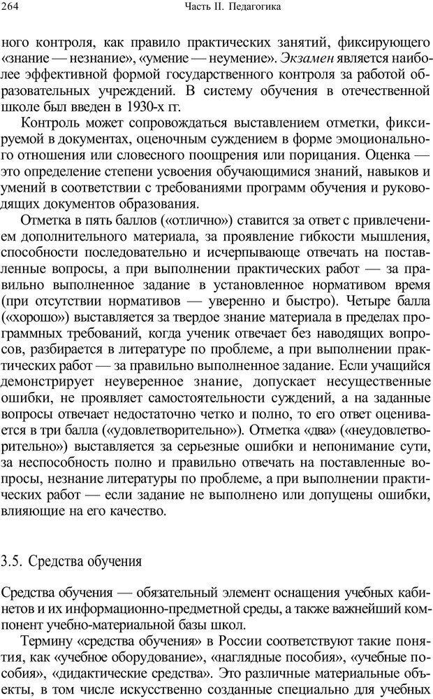 PDF. Психология и педагогика. Милорадова Н. Г. Страница 264. Читать онлайн