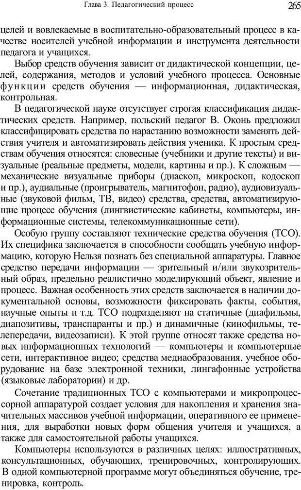 PDF. Психология и педагогика. Милорадова Н. Г. Страница 265. Читать онлайн