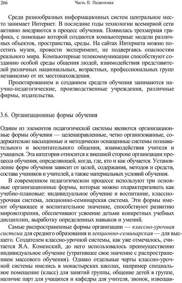 PDF. Психология и педагогика. Милорадова Н. Г. Страница 266. Читать онлайн
