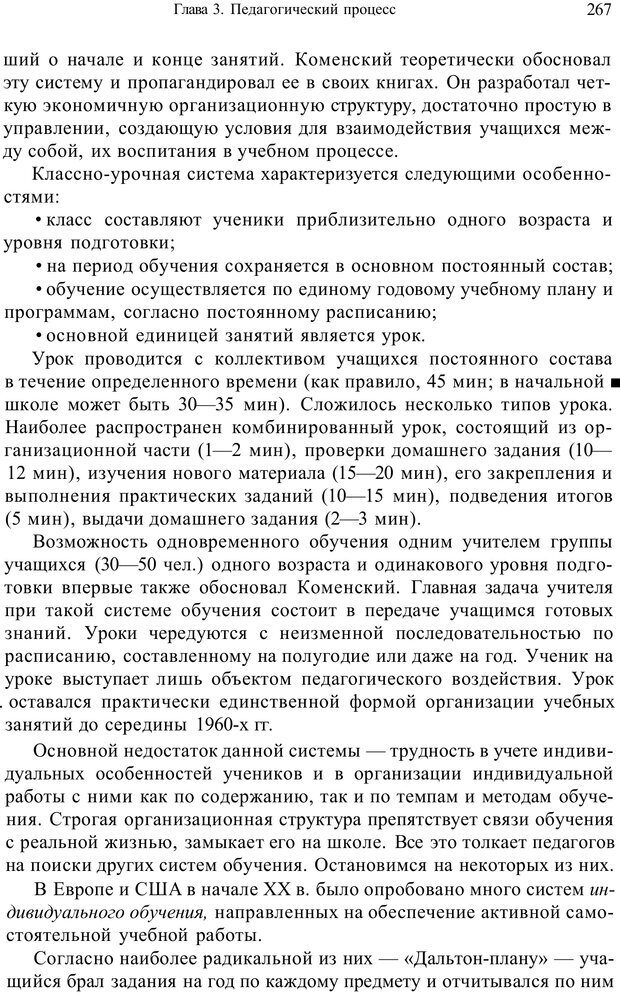 PDF. Психология и педагогика. Милорадова Н. Г. Страница 267. Читать онлайн