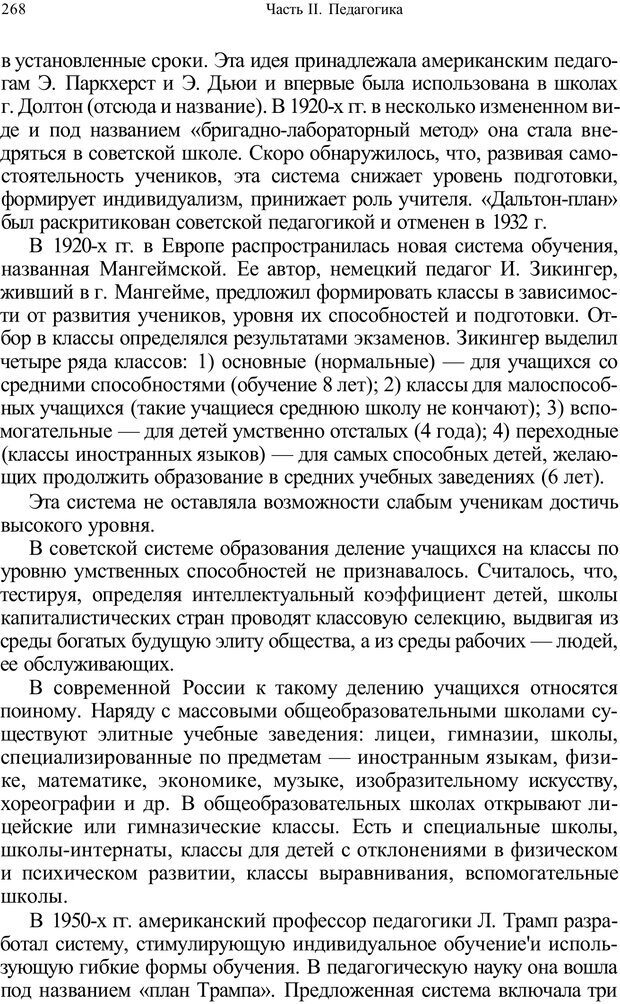 PDF. Психология и педагогика. Милорадова Н. Г. Страница 268. Читать онлайн