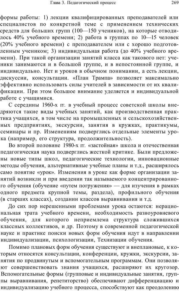 PDF. Психология и педагогика. Милорадова Н. Г. Страница 269. Читать онлайн