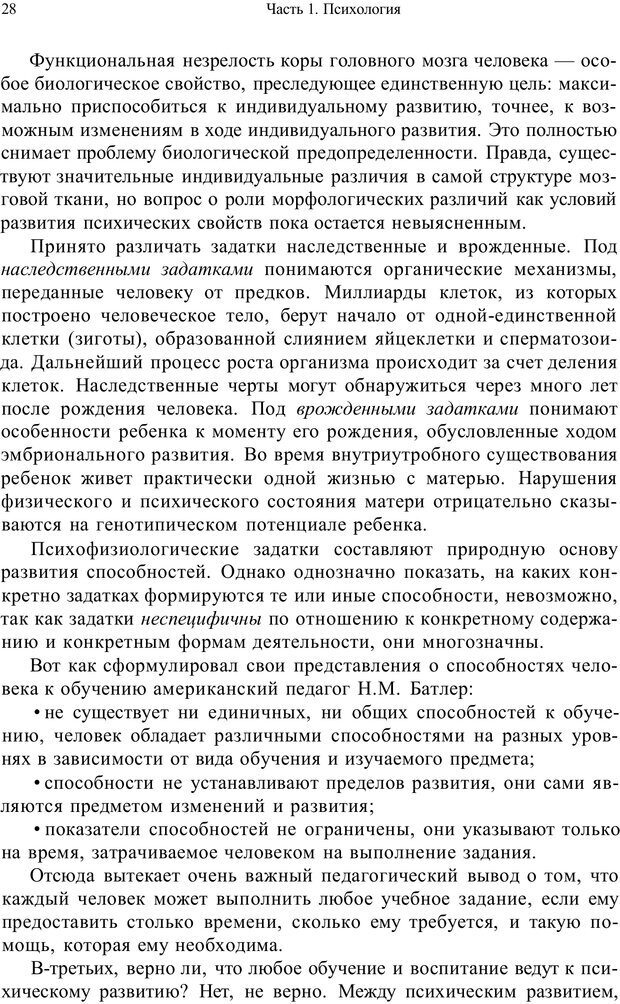 PDF. Психология и педагогика. Милорадова Н. Г. Страница 27. Читать онлайн