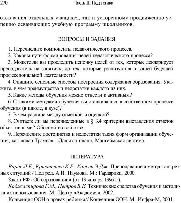 PDF. Психология и педагогика. Милорадова Н. Г. Страница 270. Читать онлайн