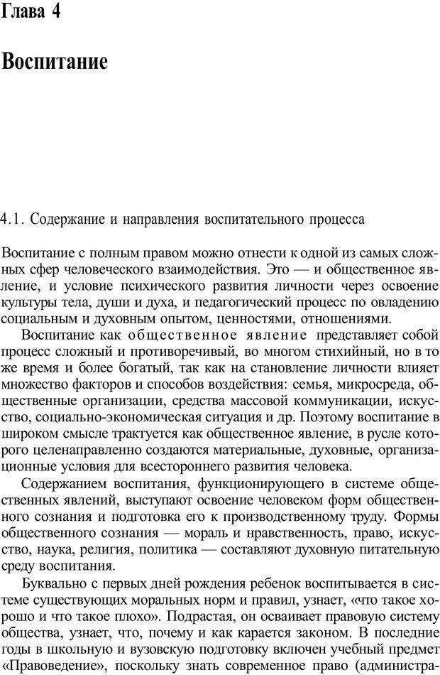 PDF. Психология и педагогика. Милорадова Н. Г. Страница 271. Читать онлайн