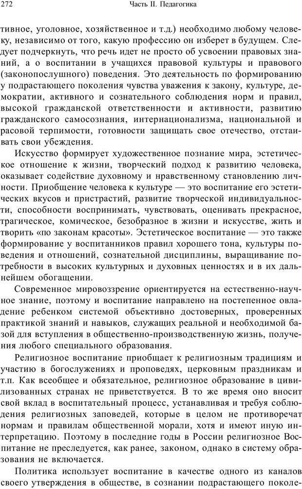 PDF. Психология и педагогика. Милорадова Н. Г. Страница 272. Читать онлайн
