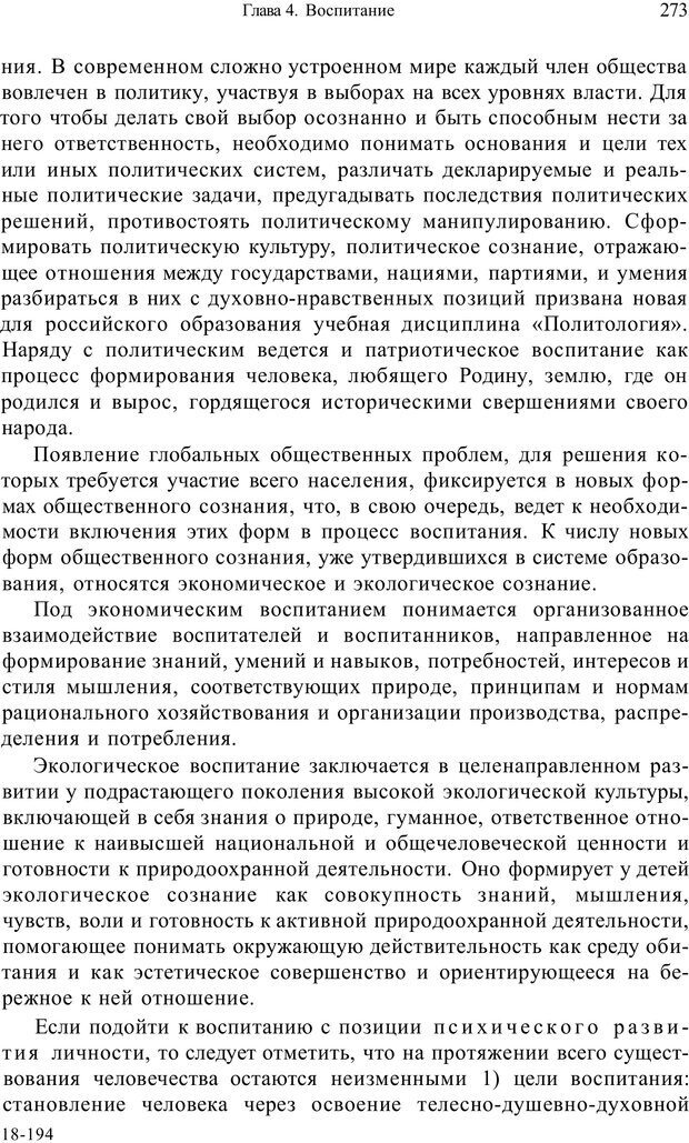 PDF. Психология и педагогика. Милорадова Н. Г. Страница 273. Читать онлайн