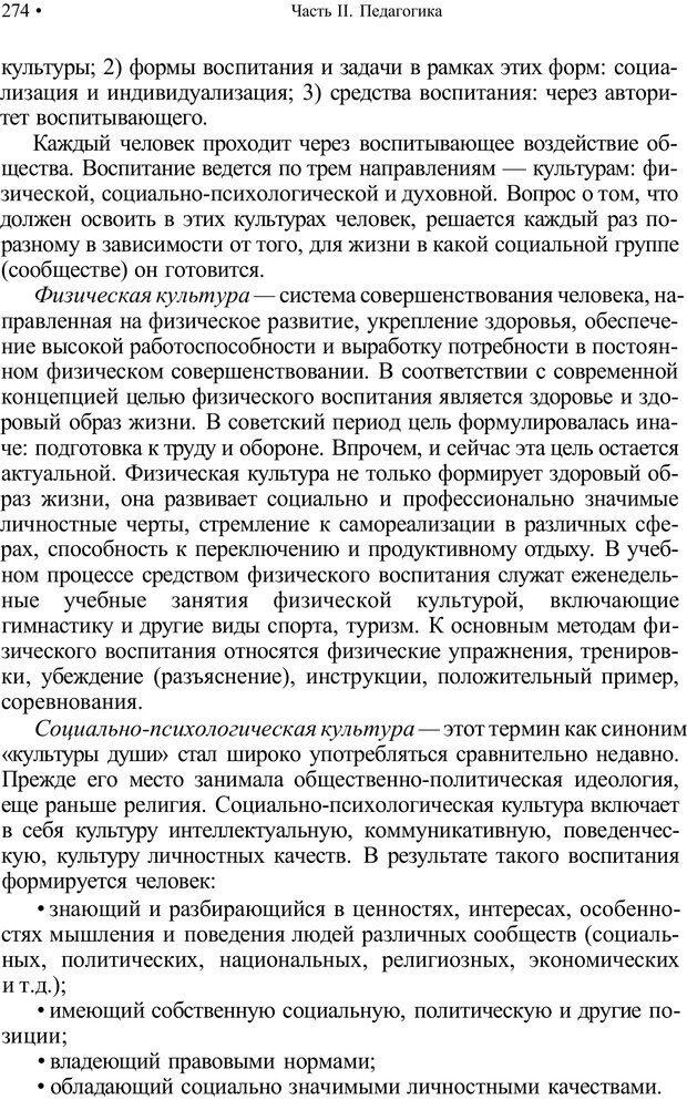 PDF. Психология и педагогика. Милорадова Н. Г. Страница 274. Читать онлайн