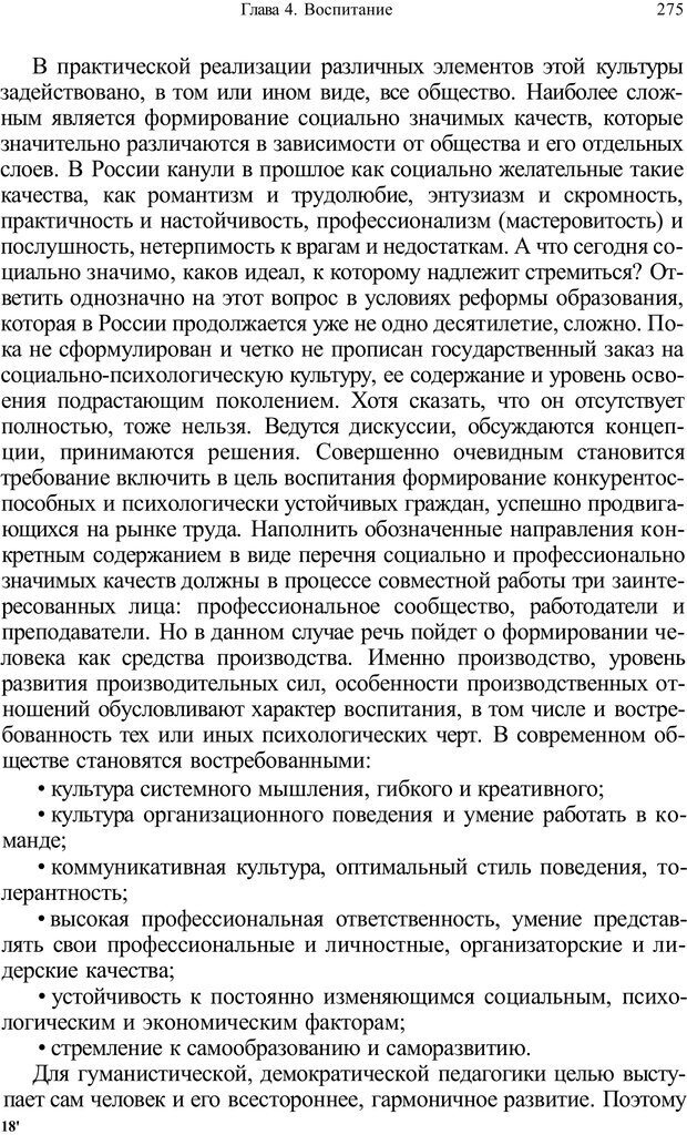 PDF. Психология и педагогика. Милорадова Н. Г. Страница 275. Читать онлайн