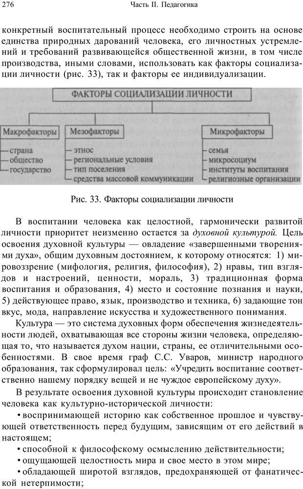 PDF. Психология и педагогика. Милорадова Н. Г. Страница 276. Читать онлайн