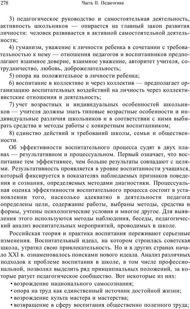 PDF. Психология и педагогика. Милорадова Н. Г. Страница 278. Читать онлайн