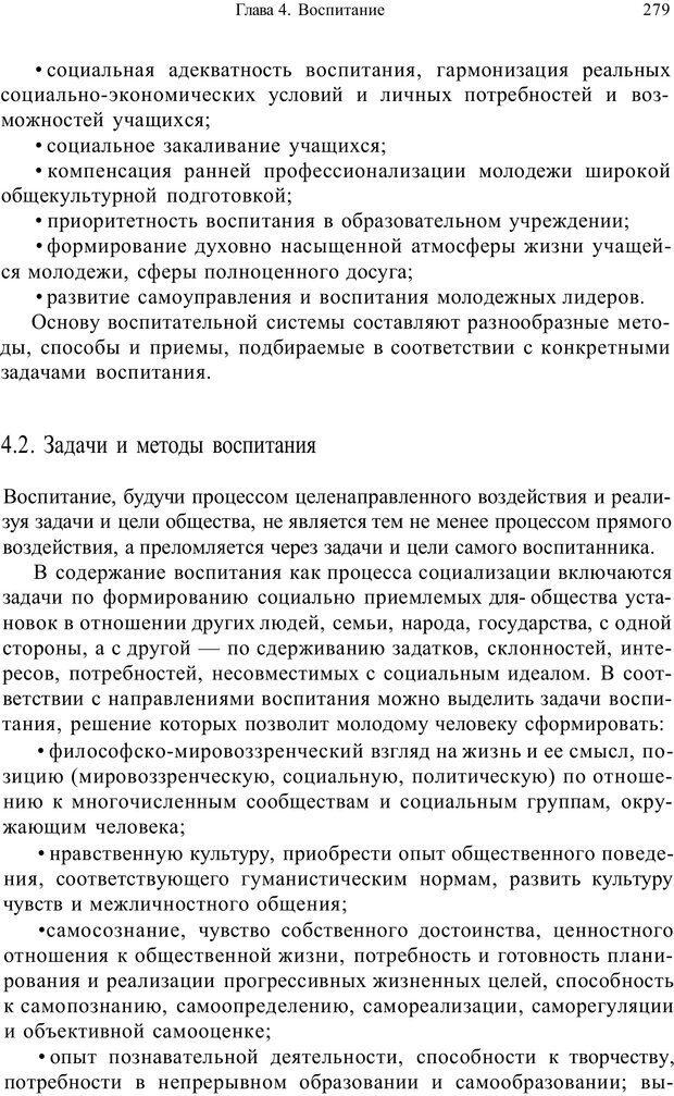 PDF. Психология и педагогика. Милорадова Н. Г. Страница 279. Читать онлайн