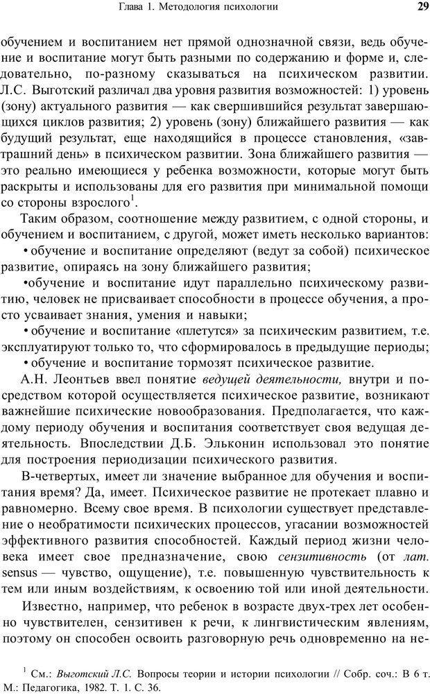 PDF. Психология и педагогика. Милорадова Н. Г. Страница 28. Читать онлайн