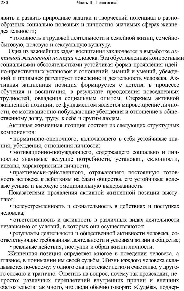 PDF. Психология и педагогика. Милорадова Н. Г. Страница 280. Читать онлайн