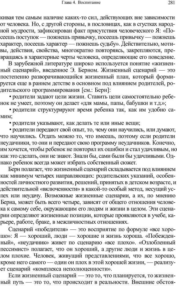 PDF. Психология и педагогика. Милорадова Н. Г. Страница 281. Читать онлайн