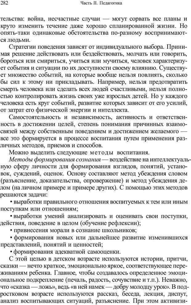 PDF. Психология и педагогика. Милорадова Н. Г. Страница 282. Читать онлайн