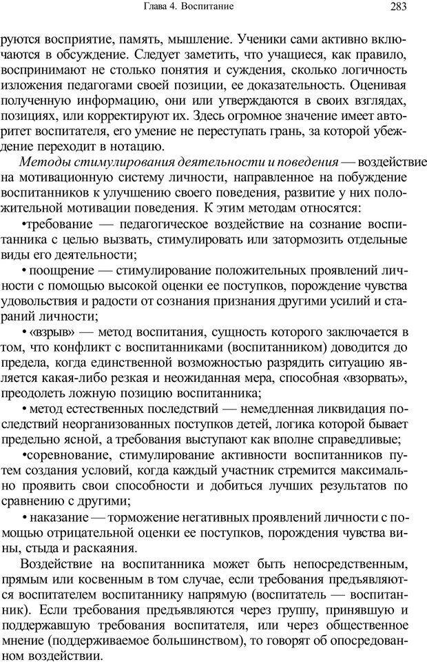 PDF. Психология и педагогика. Милорадова Н. Г. Страница 283. Читать онлайн