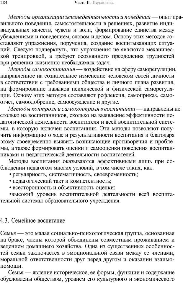 PDF. Психология и педагогика. Милорадова Н. Г. Страница 284. Читать онлайн