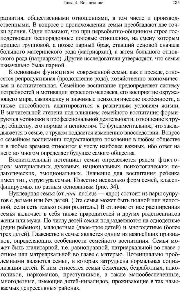 PDF. Психология и педагогика. Милорадова Н. Г. Страница 285. Читать онлайн