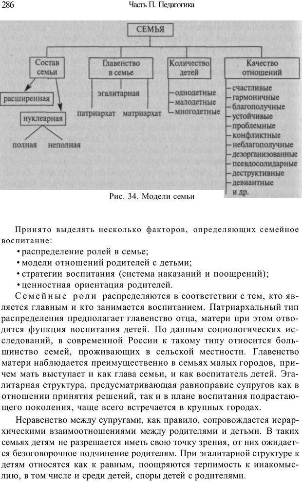 PDF. Психология и педагогика. Милорадова Н. Г. Страница 286. Читать онлайн