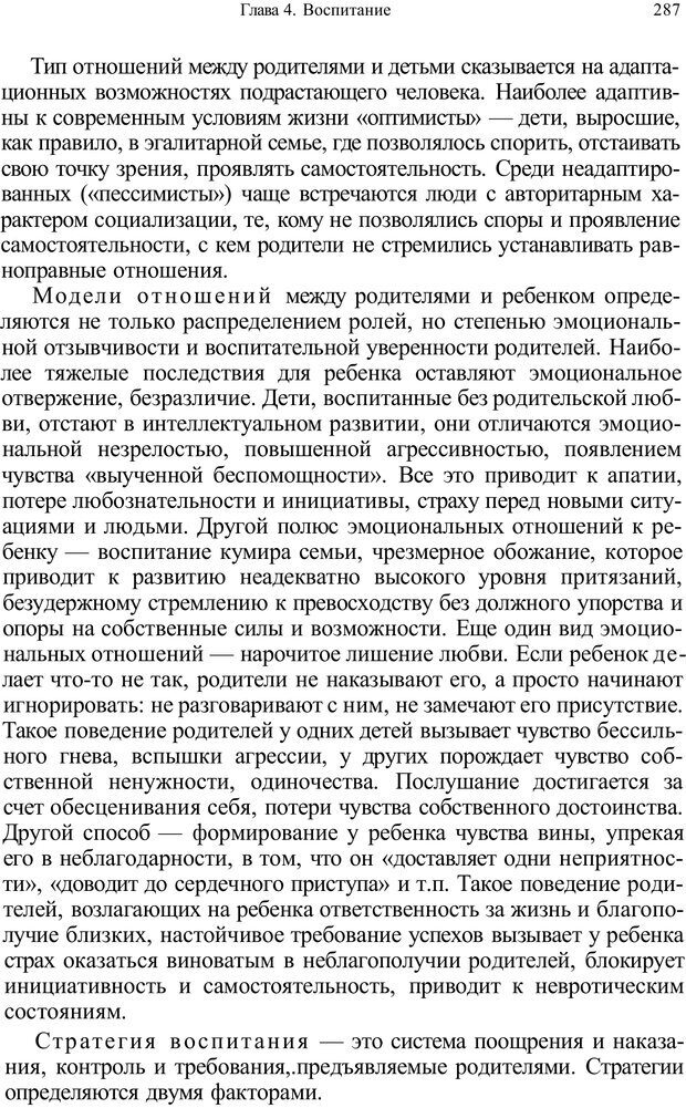 PDF. Психология и педагогика. Милорадова Н. Г. Страница 287. Читать онлайн