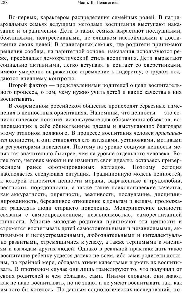 PDF. Психология и педагогика. Милорадова Н. Г. Страница 288. Читать онлайн