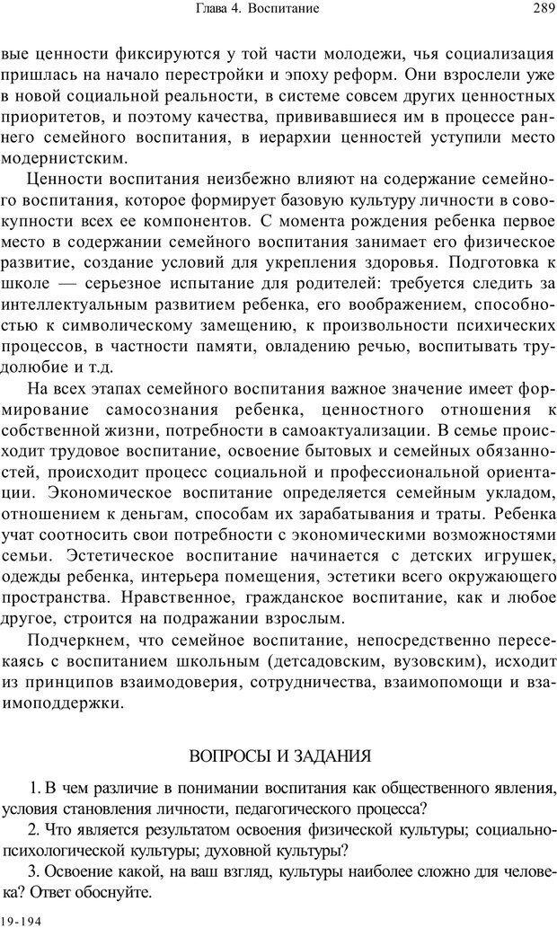 PDF. Психология и педагогика. Милорадова Н. Г. Страница 289. Читать онлайн