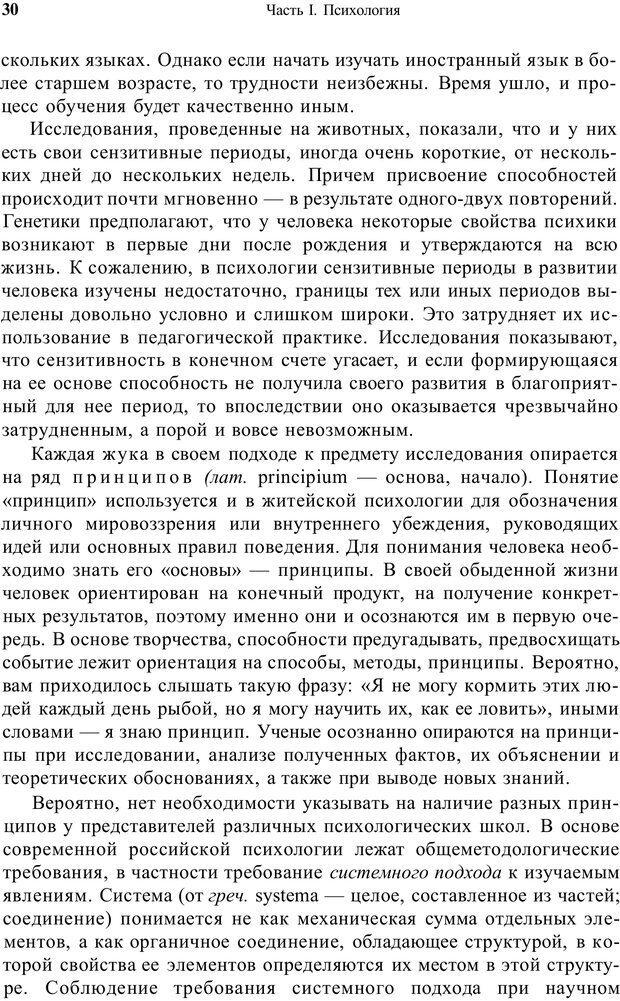 PDF. Психология и педагогика. Милорадова Н. Г. Страница 29. Читать онлайн