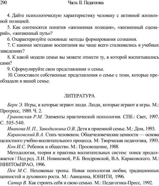 PDF. Психология и педагогика. Милорадова Н. Г. Страница 290. Читать онлайн