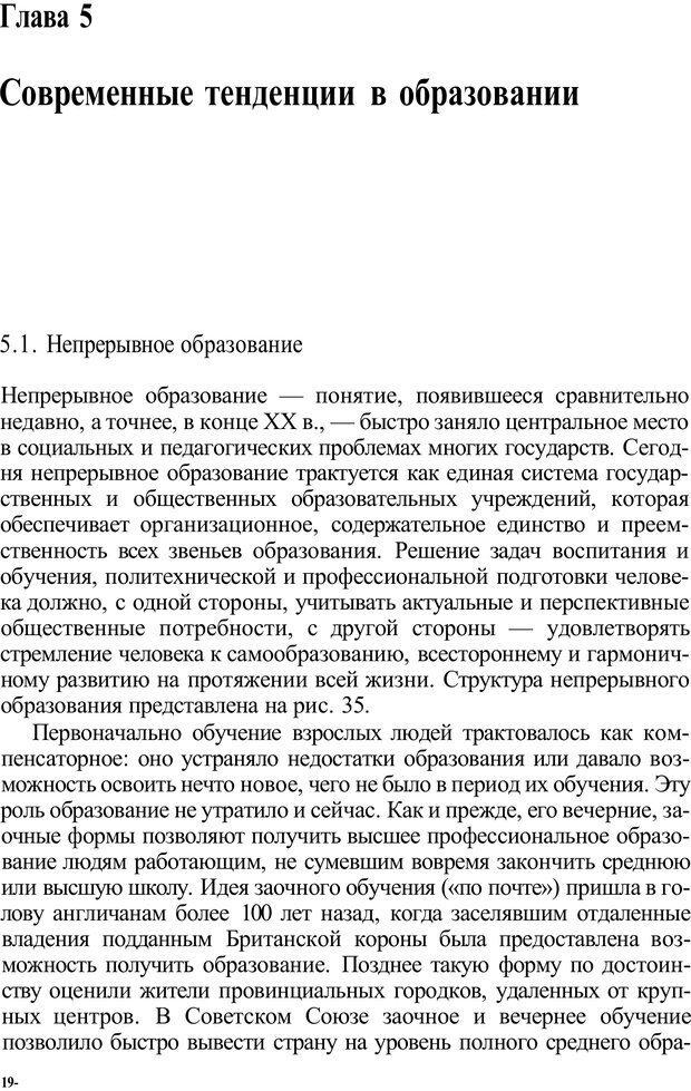 PDF. Психология и педагогика. Милорадова Н. Г. Страница 291. Читать онлайн