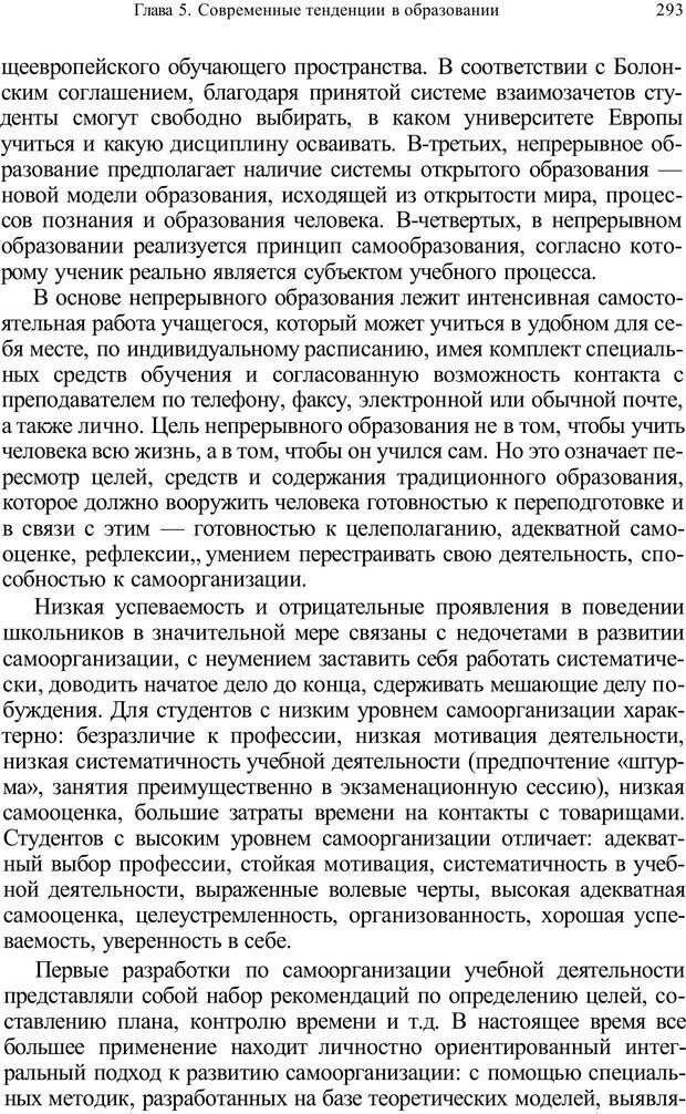 PDF. Психология и педагогика. Милорадова Н. Г. Страница 293. Читать онлайн