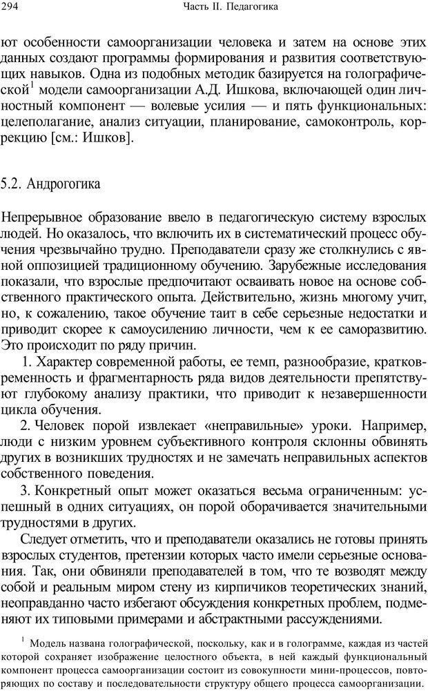 PDF. Психология и педагогика. Милорадова Н. Г. Страница 294. Читать онлайн