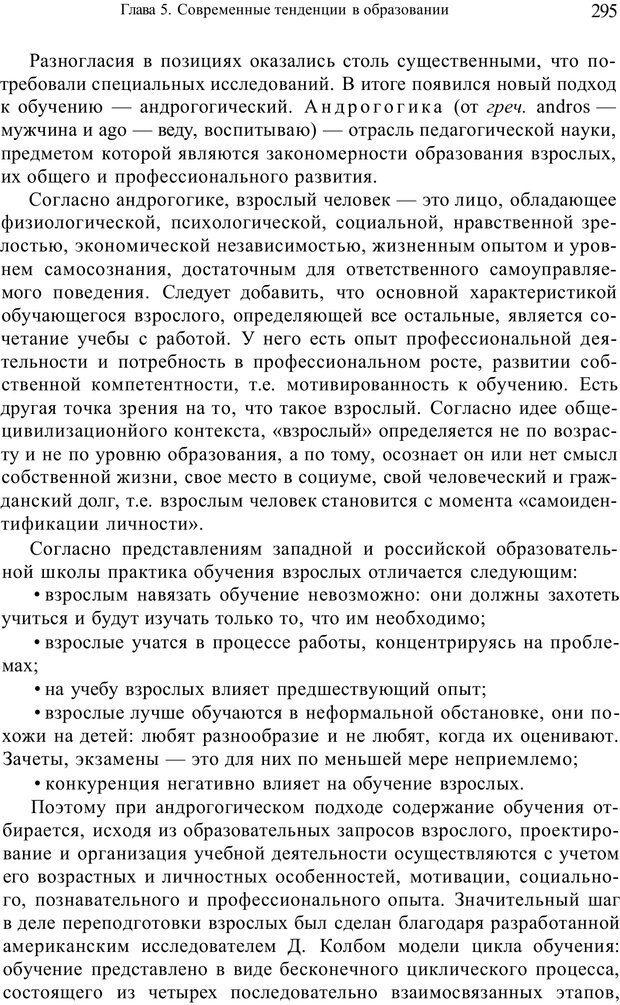 PDF. Психология и педагогика. Милорадова Н. Г. Страница 295. Читать онлайн