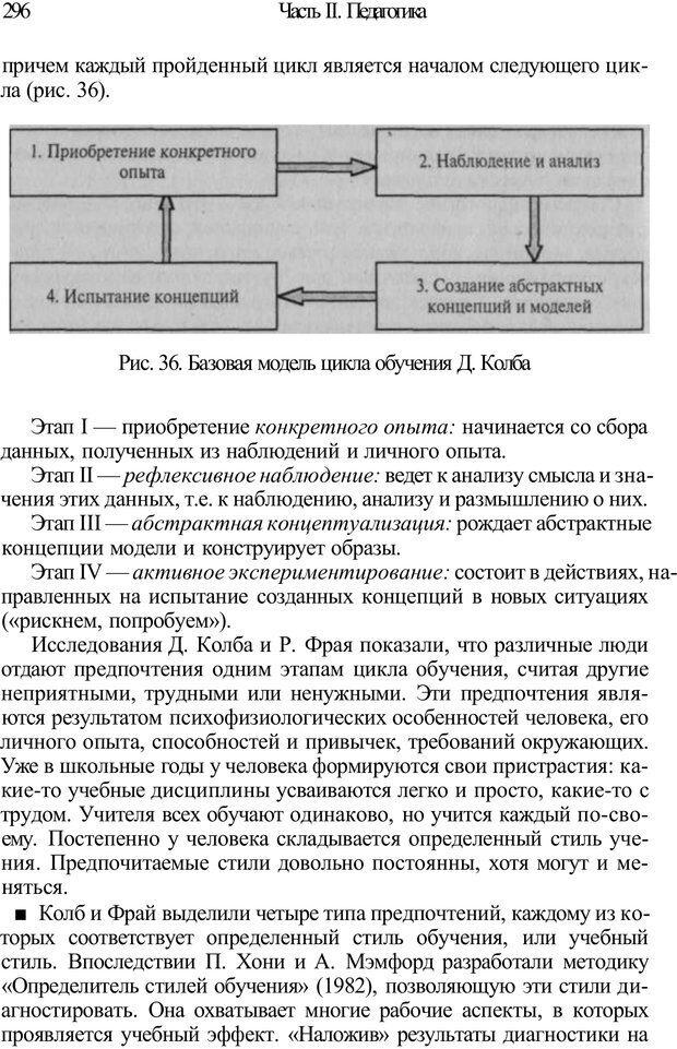 PDF. Психология и педагогика. Милорадова Н. Г. Страница 296. Читать онлайн