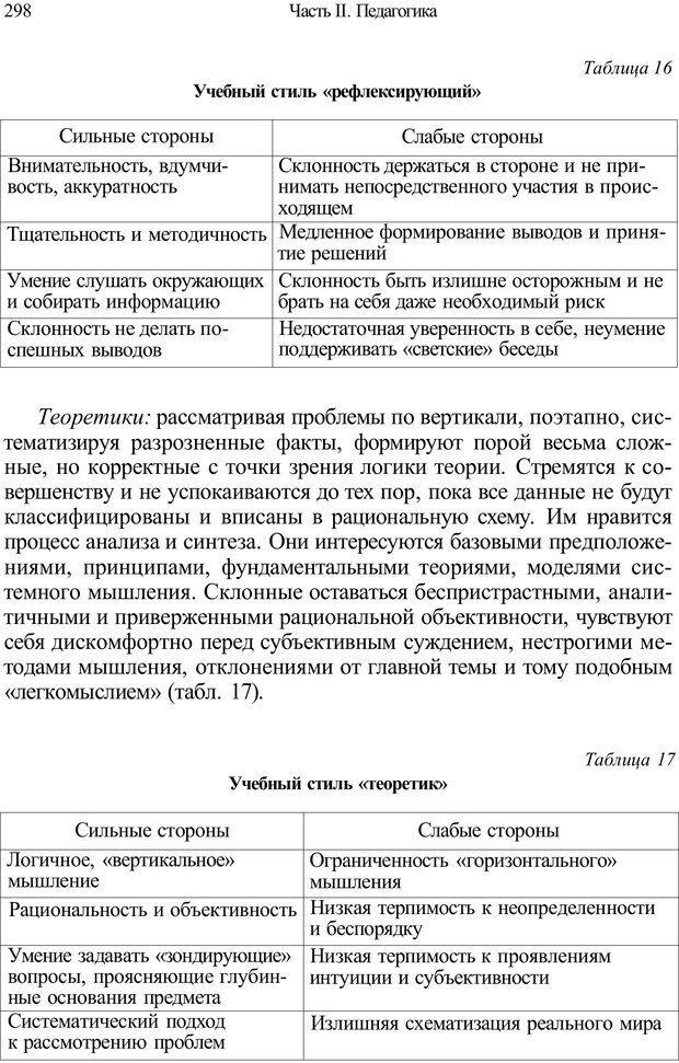 PDF. Психология и педагогика. Милорадова Н. Г. Страница 298. Читать онлайн