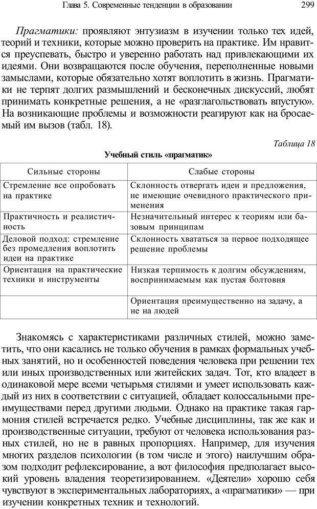 PDF. Психология и педагогика. Милорадова Н. Г. Страница 299. Читать онлайн