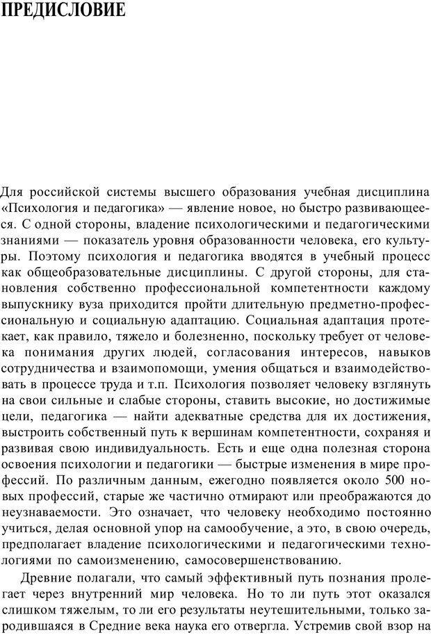 PDF. Психология и педагогика. Милорадова Н. Г. Страница 3. Читать онлайн