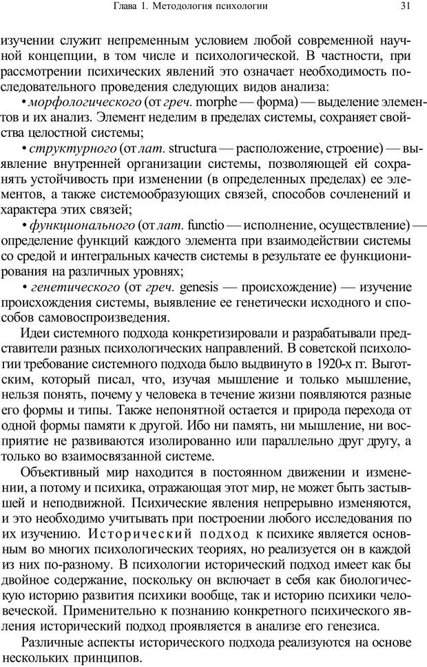 PDF. Психология и педагогика. Милорадова Н. Г. Страница 30. Читать онлайн