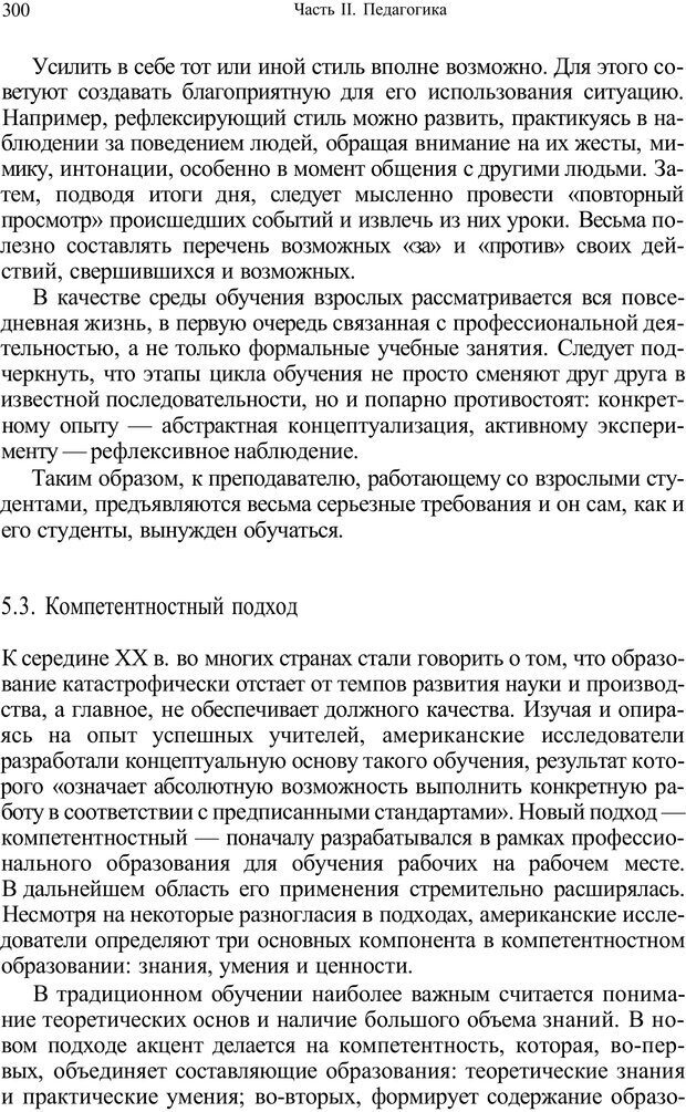 PDF. Психология и педагогика. Милорадова Н. Г. Страница 300. Читать онлайн