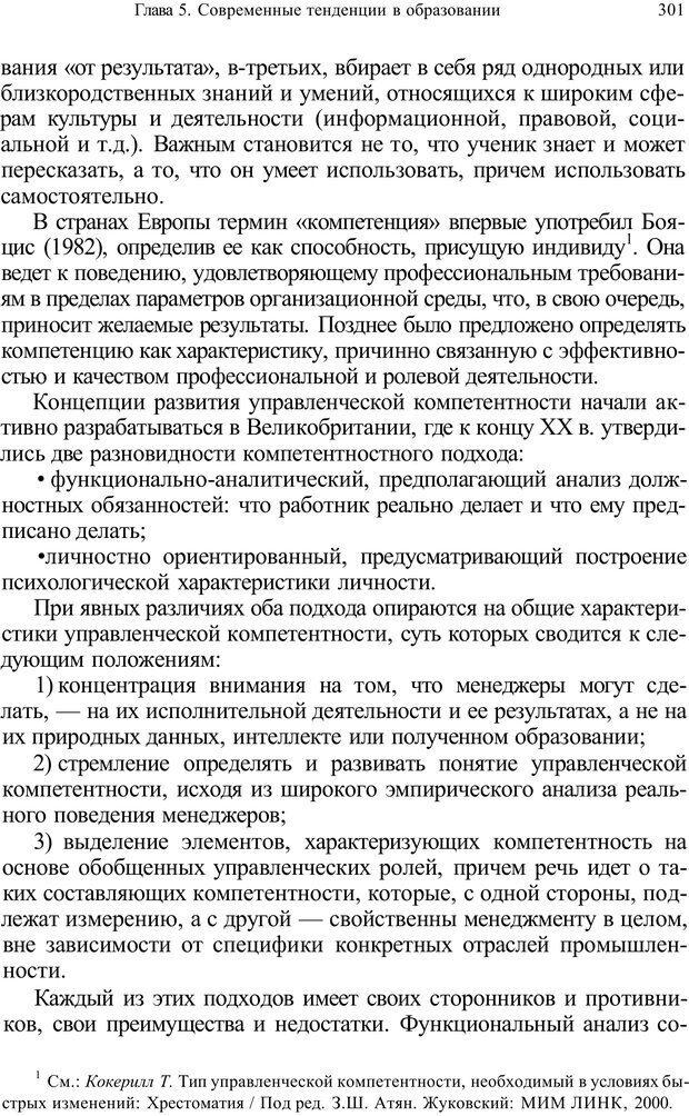 PDF. Психология и педагогика. Милорадова Н. Г. Страница 301. Читать онлайн