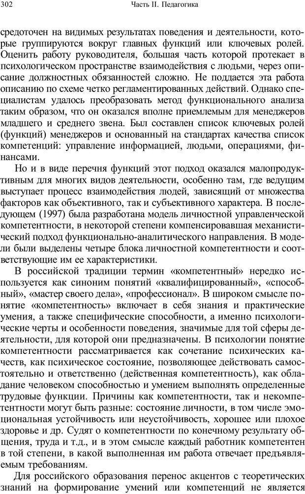PDF. Психология и педагогика. Милорадова Н. Г. Страница 302. Читать онлайн