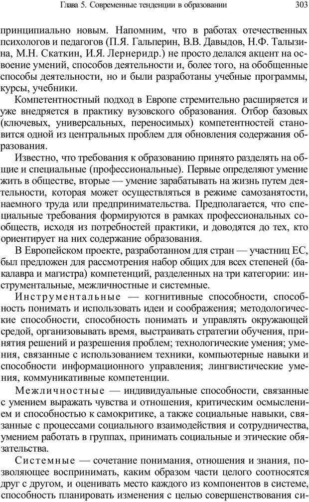 PDF. Психология и педагогика. Милорадова Н. Г. Страница 303. Читать онлайн
