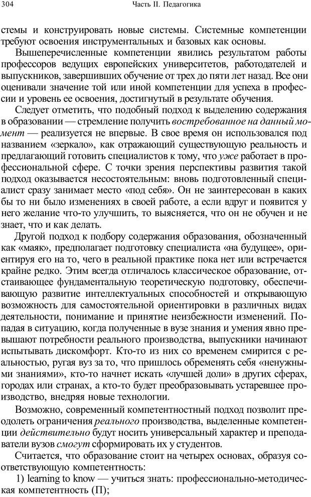 PDF. Психология и педагогика. Милорадова Н. Г. Страница 304. Читать онлайн